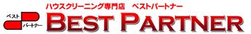 神奈川県の激安ハウスクリーニングならベストパートナー